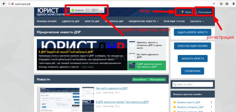 бесплатная юридическая консультация в днр онлайн